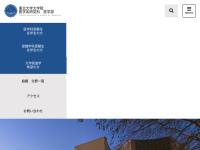 東北大学医学部小児外科学分野