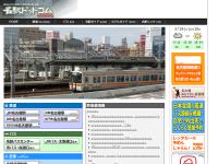 名駅ドットコム