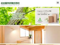 名古屋木材