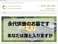 京都宇治天ヶ瀬メモリアル公園