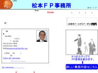 松本FP事務所