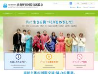武蔵野市国際交流協会