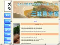 三重県栄養士会