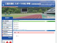 三重県営総合競技場