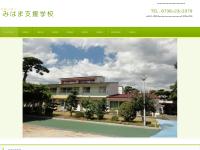和歌山県立みはま養護学校