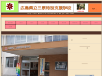 広島県立三原特別支援学校