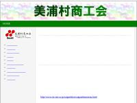 美浦村商工会