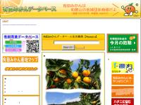 有田みかんデータベース