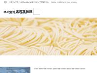 三河屋製麺