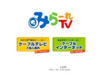 新川広域圏事務組合ケーブルテレビ放送センター