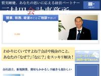 三村田税理士事務所