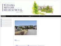 富山県立富山南高等学校