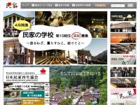 日本民家再生リサイクル協会