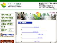 鎌倉市老人クラブ連合会