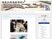 沖縄県立美里工業高等学校