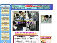 三田クリーンサービス