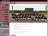三菱自動車岡崎硬式野球部