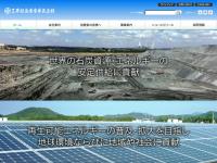 三井松島産業