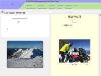 三峰山岳会