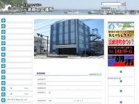 三浦商工会議所