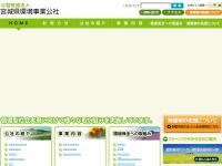 宮城県環境事業公社