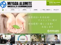 宮田アルマイト工業