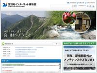 宮田村インターネット博物館