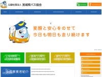 社団法人・宮城県バス協会