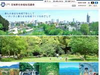 宮城県社会福祉協議会