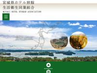 宮城県ホテル旅館生活衛生同業組合