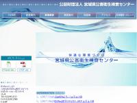 宮城県公害衛生検査センター
