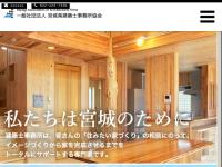 社団法人・宮城県建築設計事務所協会