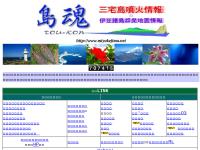 三宅島災害対策メーリングリスト