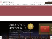 Hakata Miyako Hotel Fukuoka