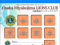 大阪都島ライオンズクラブ