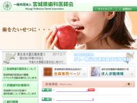 宮城県歯科医師会