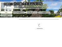 沖縄県立宮古農林高等学校