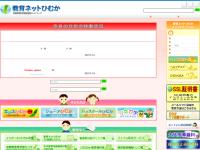 宮崎県立日向養護学校