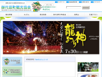 御代田町観光協会