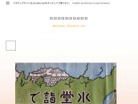 水堂安福寺