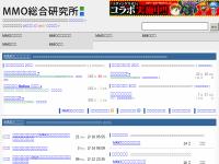 MMO総合研究所