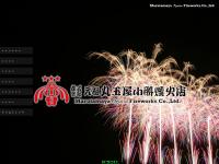 Marutamaya Ogatsu Fireworks Co., Ltd.