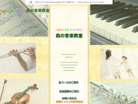 森の音楽教室