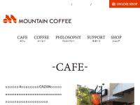 マウンテンコーヒー