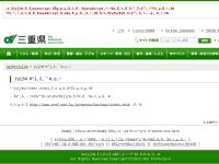 三重県の科学技術