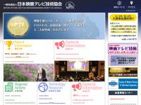社団法人・日本映画テレビ技術協会