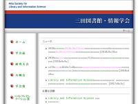 三田図書館・情報学会