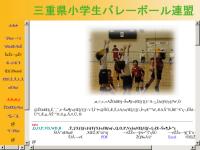 三重県小学生バレーボール連盟