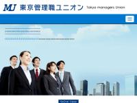 東京管理職ユニオン