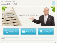 向田会計事務所